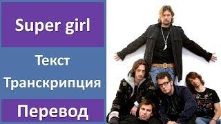 Reamonn Super Girl текст перевод транскрипция