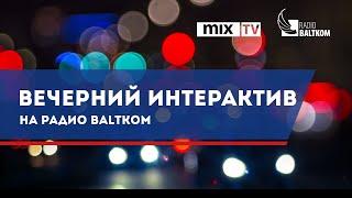 Вечерний интерактив от 01.06.2020
