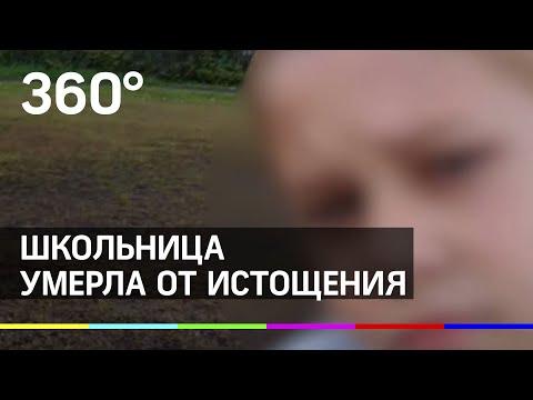 В Краснокамске осудили завуча школы, где ученица умерла от голода