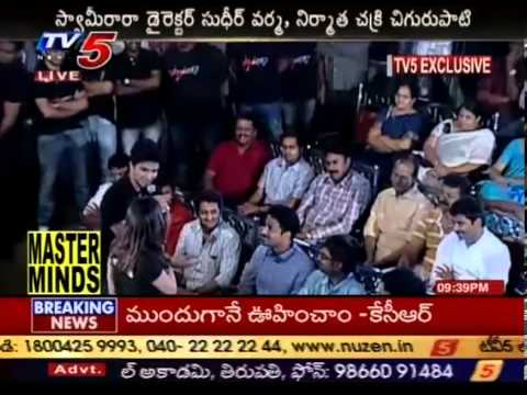 Swami rara Movie Audio Launch Function (TV5)