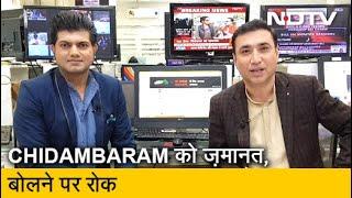 106वें दिन Chidambaram को ज़मानत, Muslims को छोड़, बाकी सबको मिलेगी नागरिकता | Taaza Khabar