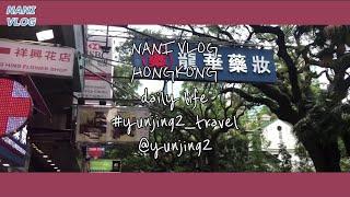 강나니 VLOG) 코로나 전 7월의 홍콩여행 / 홍콩 …