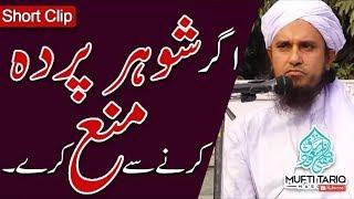Agar Shohar Parda Karne Se Mana kare to Biwi Kya Kare? Mufti Tariq Masood