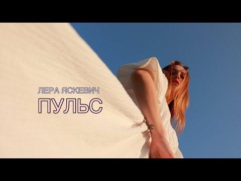 Смотреть клип Лера Яскевич - Пульс