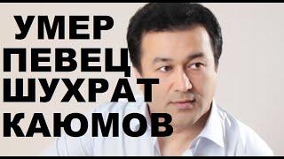 УМЕР ПЕВЕЦ И ДИКТОР ШУХРАТ КАЮМОВ