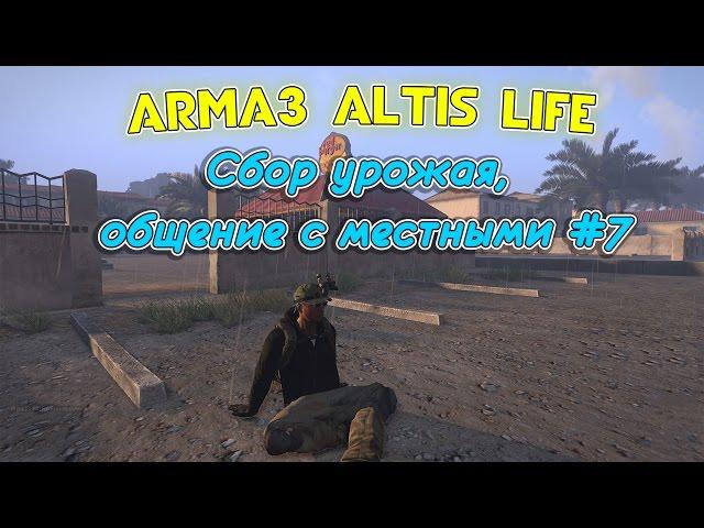 ARMA 3 Altis Life ( Сбор урожая, общение с местными #7 )
