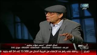 أحمد فؤاد سليم: لابد أن يكون هناك هدف لأى عمل فنى وإن كان عمل تجارى