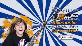 Samsung Galaxy S9 Slomantic超慢動作影片募集活動