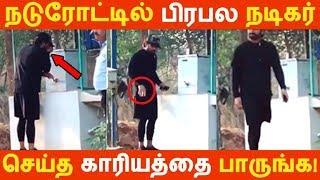 நடுரோட்டில் பிரபல நடிகர் செய்த காரியத்தை பாருங்க!| Tamil Cinema | Kollywood News | Cinema Seithigal