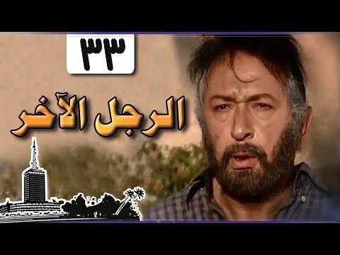 الرجل الآخر ׀ ميرفت أمين – نور الشريف ׀ الحلقة 33 من 33