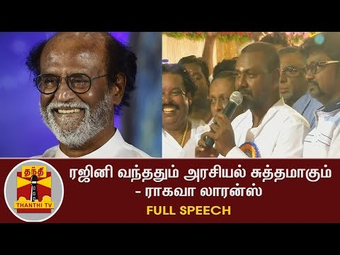 Politics will become clean when Rajinikanth enters - Raghava Lawrence | FULL SPEECH
