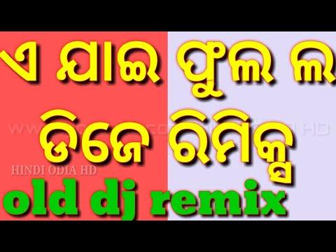 A Jai Phula Lo Jai Phula Odia Super Hit Dj Remix Song  By Amman  2017