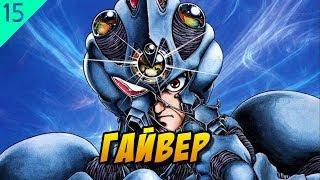 Дело #15: Гайвер - персонаж манги, аниме и фильма (описание, история, способности)
