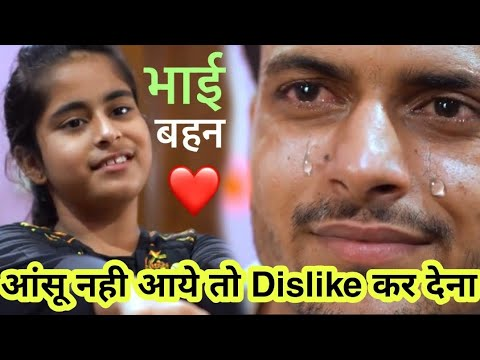 रो पड़ोगे इस video को देखकर 😭 | भाई बहन का प्यार |  SouravBhargav & Vranda Wadhva | Best Video Ever