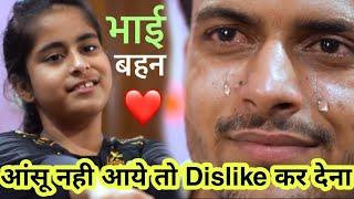रो पड़ोगे इस video को देखकर 😭   भाई बहन का प्यार    SouravBhargav & Vranda Wadhva   Best Video Ever