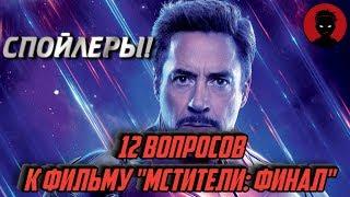 """12 ВОПРОСОВ к фильму """"МСТИТЕЛИ 4: ФИНАЛ"""" содержит СПОЙЛЕРЫ!"""