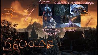 Dark Souls 3: 5 Боссов за серию!!! Прохождение за убийцу, практически без щита #4