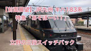 【前面展望】JR九州 キハ183系  特急「あそぼーい!」 立野の三段スイッチバック①