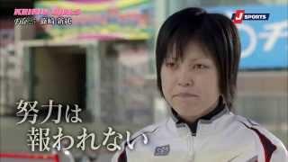 ケイリンガールズ File 25 篠崎 新純