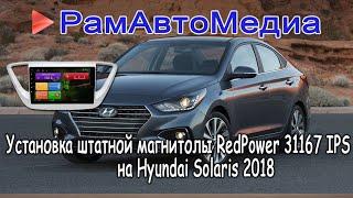 Установка штатной магнитолы RedPower 31167 IPS DSP на Hyundai Solaris 2018г.