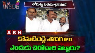 Komatireddy Brothers Statements Heats Up Politics In Telangana | Inside | ABN Telugu
