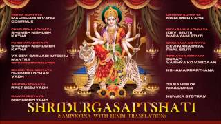 Durga Saptshati Sampoorna Part 3 to 13 with Hindi TranslationI Full Audio Songs Juke Box