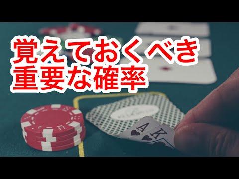 (#1)ポーカーで重要な確率とその応用 ポーカー テキサスホールデム