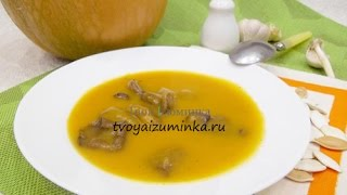 Тыквенный суп пюре с грибами - к постному столу