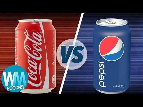 Кока Кола ПРОТИВ Пепси - Видео онлайн