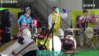 동그라미공연단(단장윤경)#'품바문화의 꽃',#신명난 난…