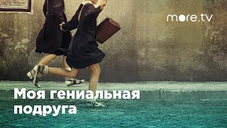Моя гениальная подруга   Русский трейлер (2018)