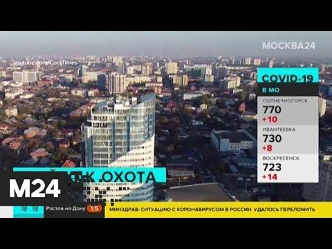 В Краснодарском крае карантин продлен до 21 июня - Москва 24