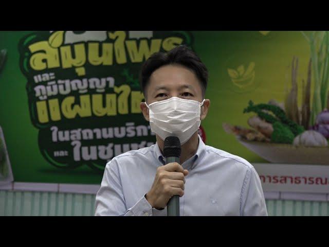 ทม.ร้อยเอ็ดให้ความรู้ อสม. ในเขตเทศบาลฯเรื่องการใช้ยาสมุนไพรและภูมิปัญญาแผนไทยฯ 14- 7- 64
