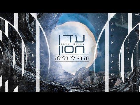 עדן חסון - זה בא אליי בלילה | Eden Hason - Ze Ba Elay Balayla