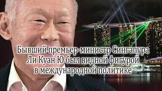 Буктрейлер Ли Куан Ю - Мой взгляд на будущее мира