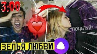 *ОНИ ПОЦЕЛОВАЛИСЬ* ПОДЛИЛ ЗЕЛЬЯ ЛЮБВИ АЛИСЕ И ДЕВУШКЕ в 3:00 (поцелуй яндекс Алиса и девушки)