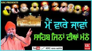 Gambar cover Sahib Jina Dian Manne-Miri Piri Khalsa Jatha{VIDEO}{KRC RARA SAHIB}