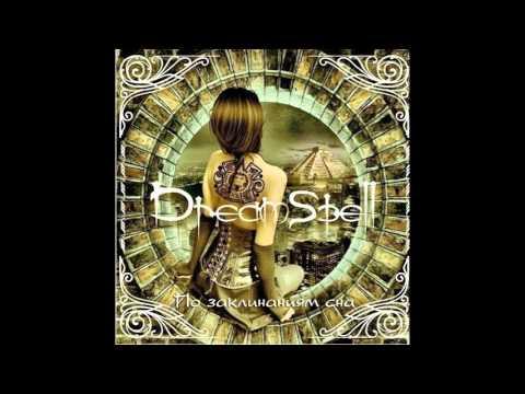 DreamSpell - Поцелуи сновидений