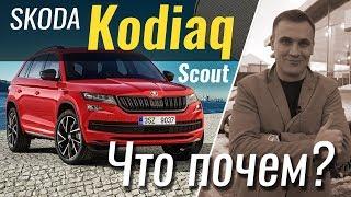 ЧтоПочем Skoda Kodiaq Scout смотреть