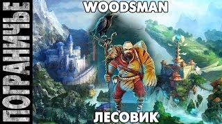 Prime World - Лесовик. Woodsman Witch doctor. Ведун 10.06.14 (1) \Старик-лесовик\