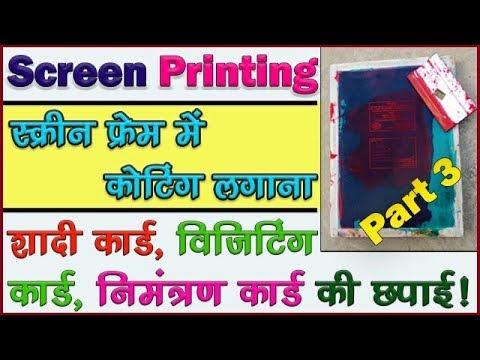 screen printing  tutorial in hindi (Part 3)