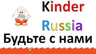 Канал Kinder Russia