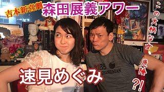 吉本新喜劇の森田展義が今回は初登場の、金の卵9個目の速見めぐみ氏をゲ...