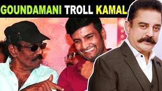 "Goundamani"" TROLLS ""Kamal"" on Shooting Spot – Interesting Information"