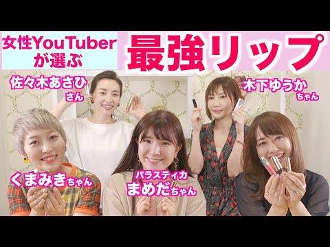 【必見】女性YouTuber5人が選ぶベストリップを紹介!