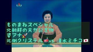 北の天然記念物 婆アナ   北婆栗巣照    vs 清水ミチコ     昭和のエリ...