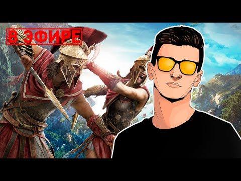 🔴 Assassin's Creed Odyssey на платину!!! thumbnail