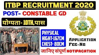 ITBP Indo-Tibetan Border Police||Constable (GD) Vacancy 2020|| 10वीं पास आवेदन करें||