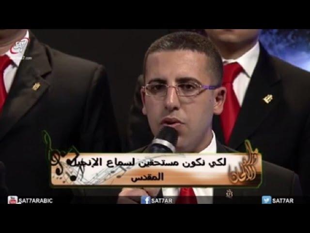 انجيل قبطي من سبت الفرح - من برنامج ما وراء الألحان