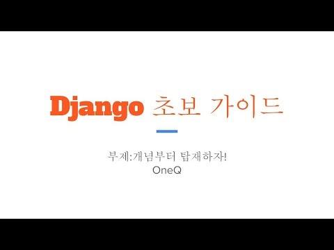 웹 프레임워크 Django(python) 개념 정리